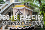 상조.장례업 캄보디아 진출,한.캄경제협의회 세미나 개최