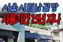서울시립 납골당 사용기간 15년 지났다…재사용료 부과