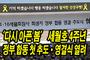 '다시 아픈 봄' 세월호 4주년…정부 합동 첫 추도·영결식 열려