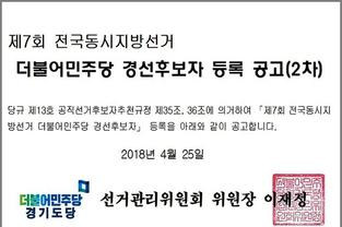 민주당 경기도당 선관위, 군포시 등 8곳 기초단체장 27~28일 경선