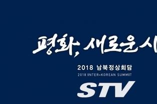 27일 오전 9시30분 남북정상회담 공식 일정 시작… 오전 10시30분 남북정상회담