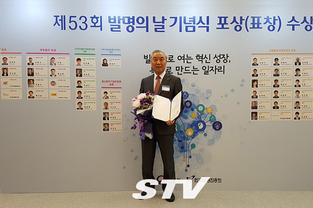 대장협 남승현 회장, 발명의날 기념식서 장례업계 최초 정부 표창 수상