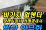'바가지 없앤다' 장례식장서 거래명세서 발급 의무화