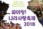 2018 파이팅 나라사랑 축제, 부산서 열린다