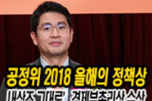 공정위 '내상조 그대로', 경제부총리상 수상…2018 올해의 정책상