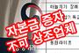 자본금 증자 不可 상조업체들…'운명의 날'
