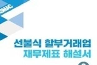 상조보증공제조합, 상조 재무제표 해설서Ⅱ 제작·배포