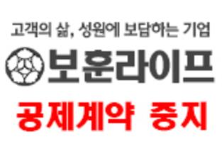 """한상공 """"보훈라이프 공제계약 중지""""…선수금은 20억원"""