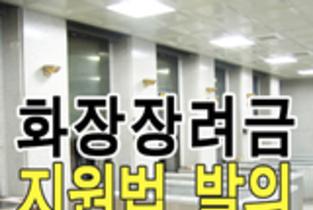 화장장려금 신청기간 6개월까지…화장장려금 지원법 발의