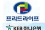 프리드라이프, KEB하나은행과 지급보증 계약 체결