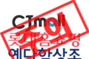 예다함 월납입액이 0원?…금액 오인케한 홈쇼핑 '법정제재'