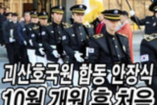 괴산호국원 합동 안장식…10월 개원 후 처음