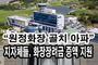 """""""원정화장 골치 아파"""" 지자체들, 화장장려금 증액 지원"""