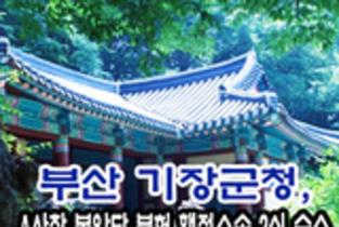 부산 기장군, A사찰 봉안당 불허 행정소송 2심 승소