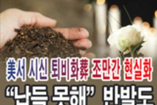 """美서 시신 퇴비화葬 조만간 현실화…""""납득 못해"""" 반발도"""