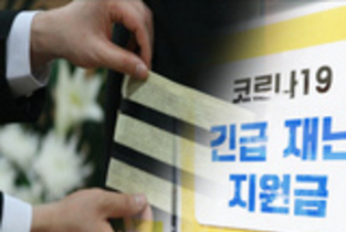재난지원금 소비진작 '효과' 가시화…상조·장례 분야는?