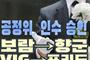 공정위, 보람→향군·VIG→프리드 인수 승인