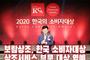 보람상조, 상조서비스 유일 2020 한국의 소비자대상 영예
