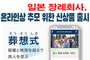 日 장례회사, 온라인상 추모 위한 신상품 출시