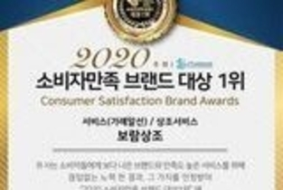 보람상조,소비자 선정 업계 1위 브랜드 입지 '굳건'