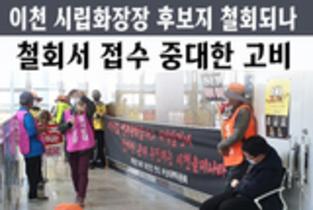 이천 시립화장장 후보지 철회되나…철회서 접수 중대한 고비
