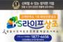 후불제 의전, 부당한 광고로 공정위 '경고' 조치