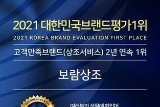 보람상조 상조서비스부문 '2021 대한민국브랜드평가1위' 2년 연속 수상