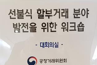 """공정위 """"상조업계 간담회, 상반기 안에 추진"""""""