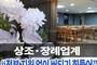 코로나19 백신+집단면역→일상 복귀 가능?