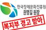 장례문화진흥원·권명길 원장, 복지부 경고 받아
