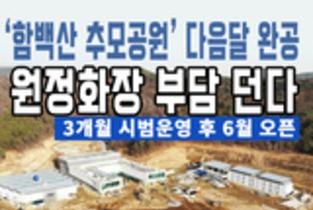 '함백산 추모공원' 다음달 완공…원정화장 부담 던다