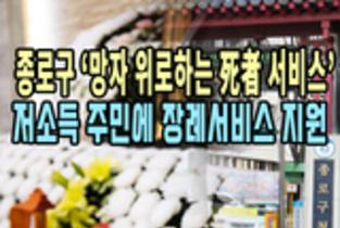서울시 종로구, 저소득 주민에 장례서비스 지원한다