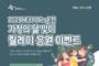 순천시, 「2021 NEXPO in 순천」 릴레이 응원 이벤트 열어