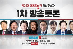 野경선 2R 개막…洪·劉, 尹에 파상공세 예고