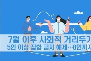내달 사회적 거리두기 완화…상조영업 활기 찾나